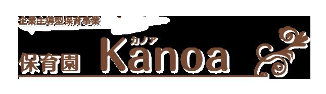 保育園Kanoa