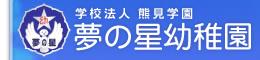 夢の星幼稚園logo