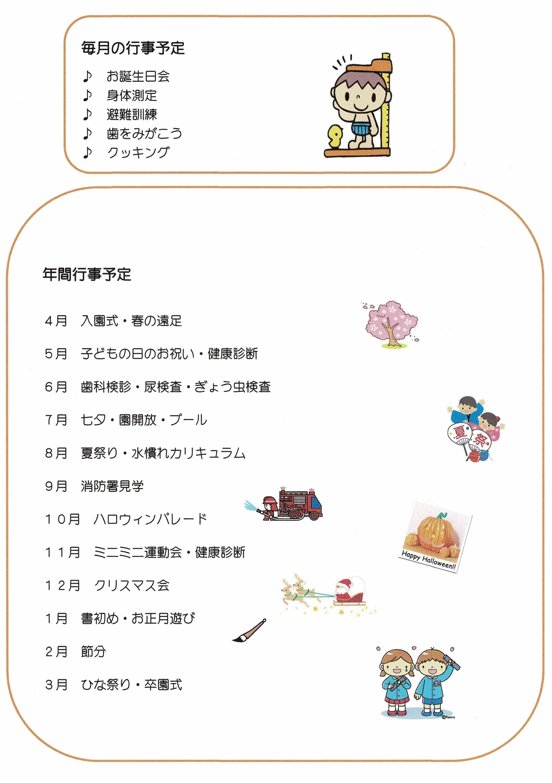 年間行事予定_000011 (2)